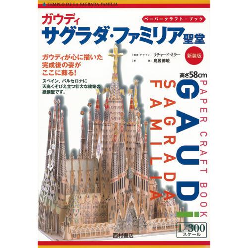 西村書店 ペーパークラフト・ブック ガウディ サグラダ・ファミリア聖堂