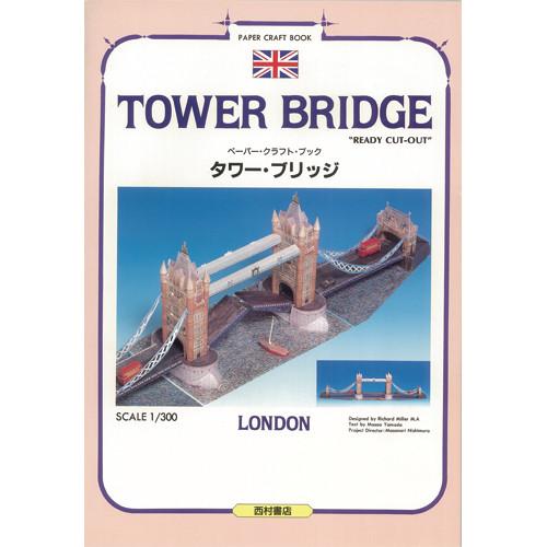 西村書店 ペーパークラフト・ブック タワー・ブリッジ