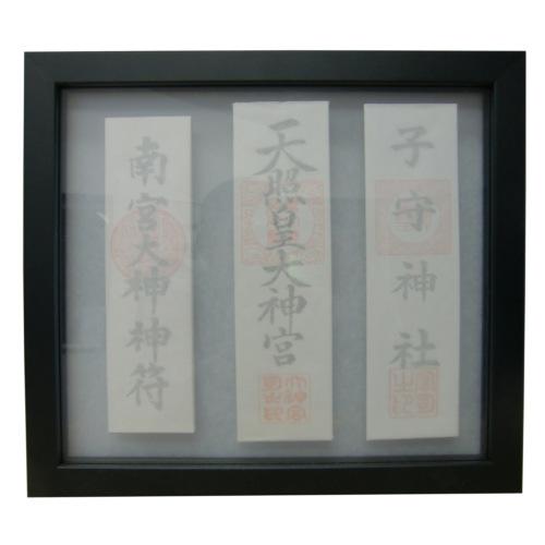 モダン御神札額 大(3枚タイプ) 黒
