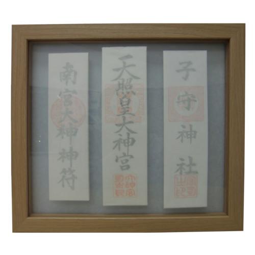 モダン御神札額 大(3枚タイプ) ナチュラル木目