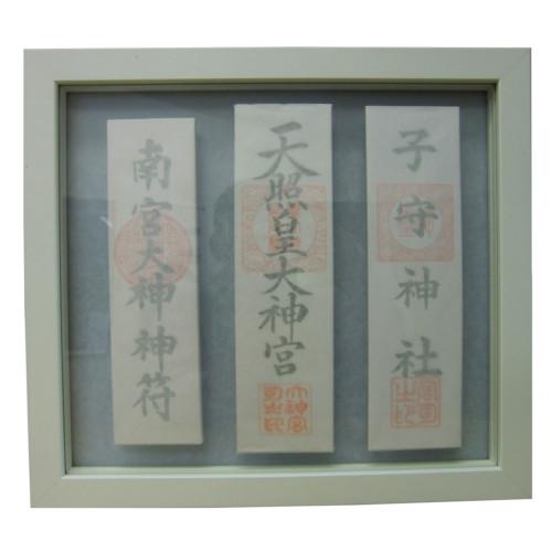 モダン御神札額 大(3枚タイプ) 白