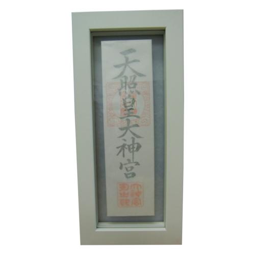 モダン御神札額 小(1枚タイプ) 白