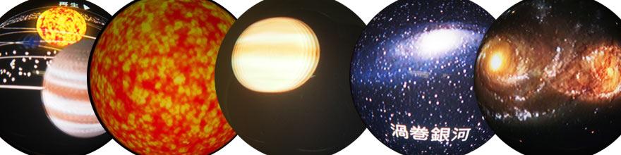 コンテンツ紹介 [太陽系 銀河系] 地球から宇宙へ