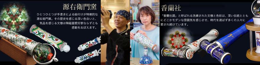 著名な万華鏡作家や名窯など、12のトッププロによる協業プロジェクト