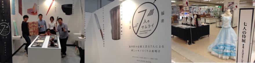 福井の7人の工芸サムライ