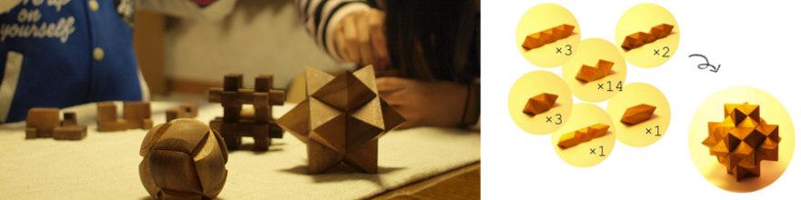 難易度さまざま、木製立体パズル