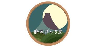 静岡げんき堂 株式会社 靜玄