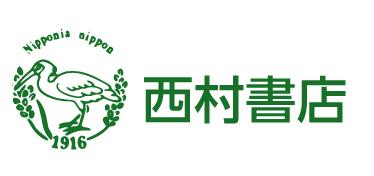 株式会社 西村書店