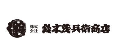 株式会社 鈴木茂兵衛商店