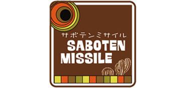 サボテンミサイル