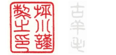 株式会社 坪川毛筆刷毛製作所