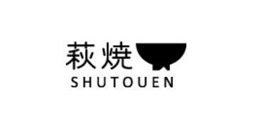 萩陶苑 椿秀窯(しゅうとうえん ちんしゅうがま)