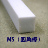 四角棒 MS-125 3.2角 250mm 10本入