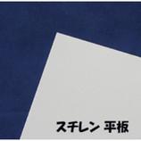 ポリスチレンシート SSS103 180×300×0.8mm