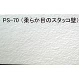 プラストラクト パターンシート PS−70 スタッコ壁