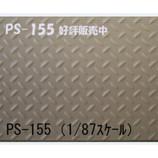 パターンシート PS−155 チェッカープレート