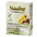 ナサリン 専用精製塩 50包入│ヘルスケア 衛生用品