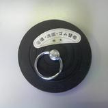 ウォーターセブン ゴム栓 特大│配管部品材料・水道用品 排水ゴム栓