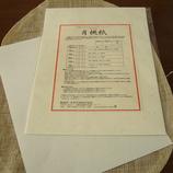 日本月桃 月桃紙 A4 120g