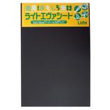 ライトエヴァシート 黒 300×450×2mm