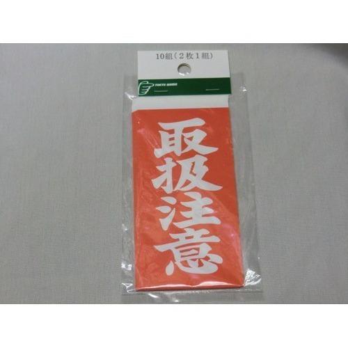 東急ハンズ ネットストアで買える「両面接着荷札 取扱注意 10組(2枚1組)」の画像です。価格は97円になります。