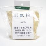 砥粉 400g│木彫り用品 漆(うるし)・金継ぎ