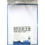 SK ホワイトボードM 32.8×44.2cm│掲示用品 ホワイトボード