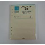 メモリフィル 横罫 A5L-CR