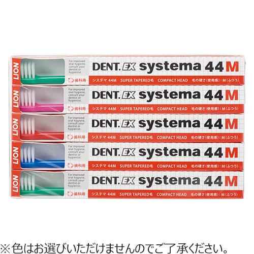 ライオン DENT.EX システマ 44M ミディアム 5本セット