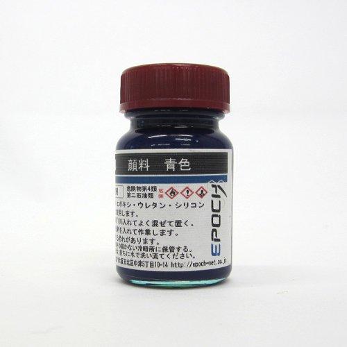 顔料 青色 15g