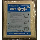 マルショー 炊飯用ライスネット 1m角 3〜5升用