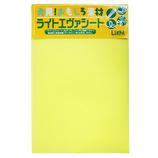 ライトエヴァシート 黄 300×450×1