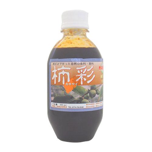 ラインアップ  無臭柿渋液 「柿彩(カキサイ)」  300ml