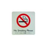リトルマルコ 禁煙サインプレート 16cm角 オフホワイト