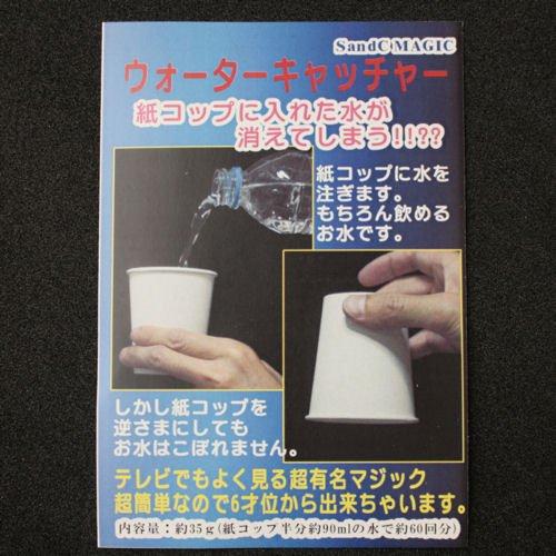 S&C ウォーター・キャッチャー│マジック・手品グッズ 初級者用マジック
