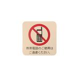 リトルマルコ サインプレート 携帯禁止 10cm角 オフホワイト