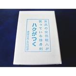 箔押し接着剤セット│木彫り用品 漆(うるし)・金継ぎ