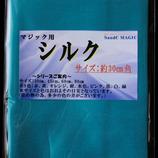 S&C シルク30 水色