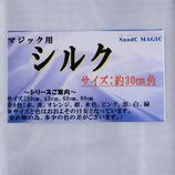 S&C シルク30 白