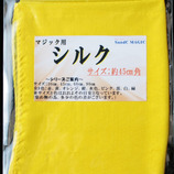 S&C シルク45 黄