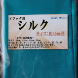 S&C シルク45 水色