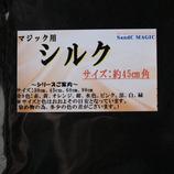 S&C シルク45 黒