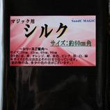 S&C シルク60 黒