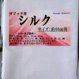 S&C シルク60 白