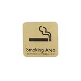 リトルマルコ 喫煙サインプレート 10cm角 木地
