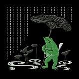ほつま高蒔絵 動物 時雨カエル 626