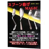 S&C スプーン曲げMAGIC DVD