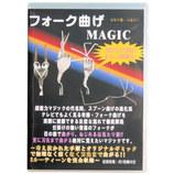 S&C フォーク曲げMAGIC DVD