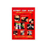 SandC MAGIC エキスパートコインマジック│マジック・手品グッズ マジック・ジャグリング 本・DVD