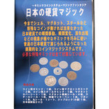 S&C 日本の硬貨マジック DVD